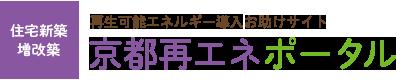 住宅新築 増改築 再生可能エネルギー導入お助けサイト 京都再エネポータル