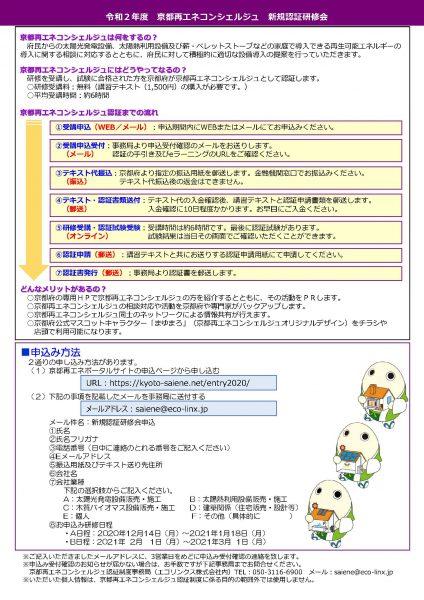 shinki2020_ページ_2