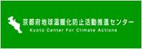 京都府地球温暖化防止活動推進センター