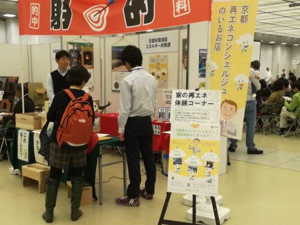 京都エネルギーフェア