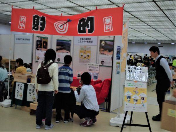 京都エネルギーフェア1