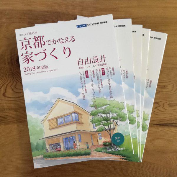 京都でかなえる家づくり冊子