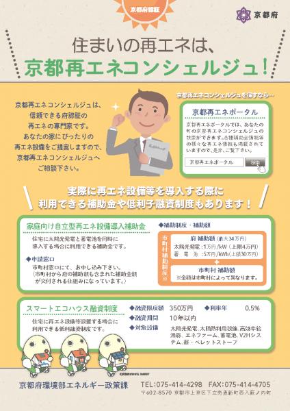 kyotosaieneconcierge_ad