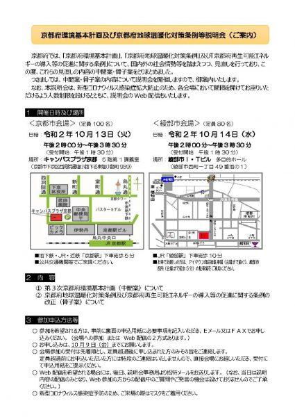 京都府環境基本計画及び京都府地球温暖化対策条例等説明会(ご案内)